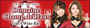 上野 Domaine Champ de Haut