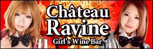 渋谷 Château Ravine