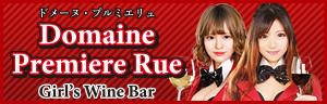 新宿 Domaine Premiere Rue