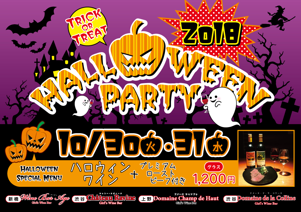 halloween party ドメーヌ シャンドゥ